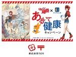 赤血球(CV:花澤香菜さん)のオリジナルボイスを限定ダウンロード! 「はたらく細胞×すこやかんぽ あるいて健康キャンペーン」