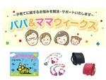 子供と一緒に子育て応援企画に参加しよう 小田急百貨店新宿店「パパ&ママウィークス」7月21日から開催