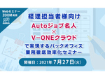 【7/27(火)開催】ユーザック「Autoジョブ名人×V-ONEクラウドで実現するバックオフィス業務徹底効率化セミナー」