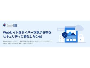 さくらインターネット、セキュリティーに特化した多機能CMS「Secure CMS」を提供