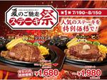ステーキ最大23%オフ!ブロンコビリー「夏のご馳走ステーキ祭」が見過ごせない!!