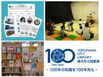 夏休みは図書館でビンゴ! 横浜市立図書館がさまざまなイベント・展示を企画