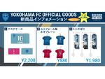好きな選手のグッズを買って応援だ! 横浜FC公式オンラインストア限定で全選手展開のグッズなどの受注販売受付を開始