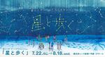 「メガスターⅡ」で壮大な宇宙を感じよう! 横浜赤レンガ倉庫で初開催のアートプラネタリウム、7月22日から
