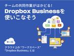 """クラウド上の""""ワークスペース""""「Dropbox Business」とは"""