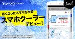 Yahoo!ブラウザー、スマホのバッテリー温度を低げる 「スマホクーラー」