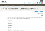 成田・羽田などの空港で関税等のスマホ納付に対応、LINE Pay・au PAYが利用可能
