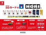 HORIが「Nintendo Switch用ゲームソフト+ホリ製microSDカード同時購入キャンペーン」を実施!