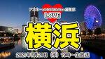 「地上200m以上の絶景! 話題の天空スパも紹介! 進化する横浜ロイヤルパークホテル」:LOVE横浜#14