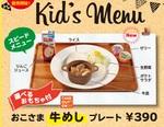 松屋「おこさまプレート」を全店へ拡大!390円~で選べるおもちゃ付き