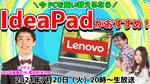 7/20(火)20時~生放送 PCを買い替えたいなら<IdeaPadシリーズ>! さらば青春の光 森田さんにおすすめしたいPCはコレだSP