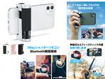 自撮り棒を内蔵するスマホ用多機能カメラグリップ「ShutterGrip 2」