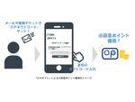 小田急電鉄が地域密着型サービス「ONE(オーネ)」に新機能「OPギフト」、7月20日スタート