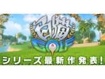 白猫シリーズの新作アプリゲーム『白猫GOLF』が発表!