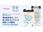 Yahoo!カーナビ、東京2020オリンピック・パラリンピック時の関係者輸送ルートの回避などが可能に