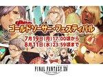 『FFXIV』で期間限定イベント「ゴールドソーサー・フェスティバル」を開催!