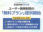 ユーザー数無制限の法人向けクラウドストレージサービス「Xserverドライブ」に無料プランが登場