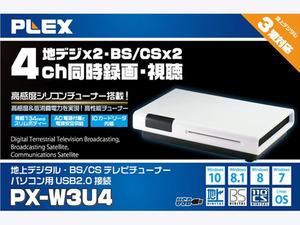 USB接続で地デジやBS/CSデジタル放送が見えるTVチューナー「PX-W3U4」が1万9148円