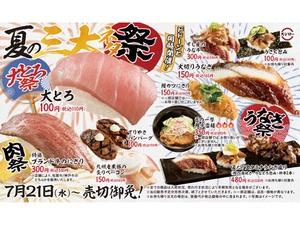 スシロー「夏の三大ネタ祭」大とろが今だけ110円! 松阪牛、神戸牛も登場!