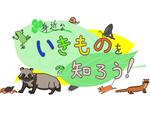 身近にどんな生き物がいる? 横浜市立金沢動物園で「身近ないきものを知ろう!」7月20日から開催