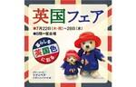 英国の魅力的な工芸品やフードが揃うぞ! そごう横浜で「英国フェア」開催