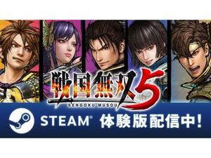 Steam版『戦国無双5』の体験版が配信開始!製品版は7月27日配信予定