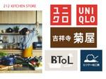 地域のライフスタイルを彩るフロアにリニューアル 京急百貨店7階に9月よりユニクロなどがオープン