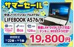 Core i5-6300Uを搭載した「FUJITSU LIFEBOOK A576/N FMVA12004」が1万9800円! ショップインバース「summerセール第2弾!」を開催