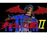 伝説のRPG『夢幻の心臓II(FM-7版)』が「プロジェクトEGG」でリリース開始