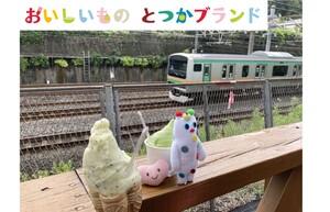 """【連載】緑あふれる「とつか」で""""グリーンデート″"""