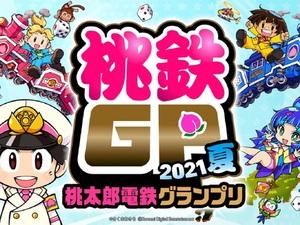 『桃鉄令和』日本一を目指す「桃鉄GP2021夏」や「桃太郎ランド争奪戦」が開催!