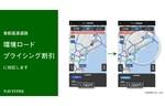 ナビタイム、「トラックカーナビ」等のアプリが首都高速道路の環境ロードプライシング割引に対応