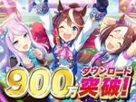 『ウマ娘 プリティーダービー』900万DL突破記念で「SSR確定メイクデビューチケット」をプレゼント!