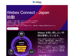 Webexユーザーコミュニティー「Webex Connect - Japan」スタート