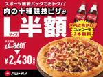 【50%オフ】ピザハット1日限定、対象のLサイズピザセットがデリバリーでもお値打ち