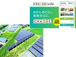 太陽光発電所を誰でも簡単に購入できる新サービス「グリーンワット」