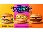 マクドナルド全8種類のハワイアンメニュー 新バーガーは「ハワイアンバーベキュー ザク切りポテト&ビーフ」