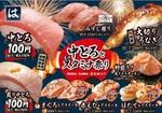 肉だ!とろだ!! はま寿司「中とろと夏のスタミナ祭り」