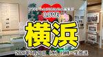 「野球も! テニスも! ラグビーも⁉ 横浜発祥のスポーツを語る」:LOVE横浜#15