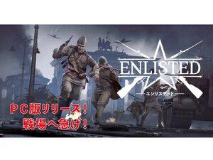 第二次世界大戦が舞台の対戦型オンラインMMOシューター『ENLISTED』DMM GAME PLAYER版がリリース