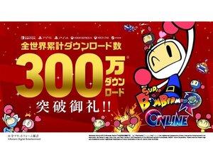 『スーパーボンバーマンR オンライン』が世界累計300万ダウンロード突破!それを記念して500ボンバーコインをプレゼント