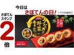 さぼてん×うなぎは初! とんかつ新宿さぼてんがデリカ店舗限定で「うなぎの野菜巻きかつ」を数量限定で販売