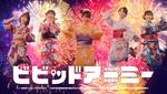 「日向坂46」と夏祭り! 日向坂46が出演する「ビビッドアーミー」新TVCM「ビビアミ夏祭り!」篇が放映