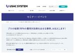 【7/27(火)開催】ユーザックオンラインセミナー「プロの秘策!RPAの費用対効果を出せる事例、お伝えします!」