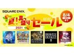 スクエニの人気作が最大60%オフ!「夏!真っ盛りセール」がニンテンドーeショップ/PS Storeで開催