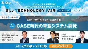 「Sky Technology Fair Virtual 2021」にて、ライブ企画第2弾「CASE時代の車載システム開発」7月26日に公開