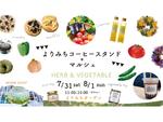 無農薬ハーブの苗がほしい! 横浜市金沢区のよりみちガーデンで「よりみちコーヒースタンド+マルシェ<HERB&VEGETABLE>」7月31日・8月1日開催
