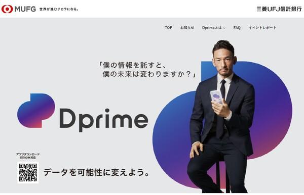 情報銀行サービス「Dprime」を始めた三菱UFJ信託銀行の狙いと特長とは?