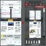 iPhoneでウェブページをPDF化してデータ消費を抑える方法