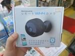 外から自宅の様子がわかるWi-Fi対応の見守りカメラが1500円
